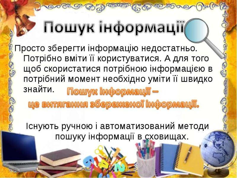 Зберігання інформації3